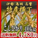 農薬や化学肥料の使用を抑え育てました。ふっくら、つやつや格別の美味しさが自慢です!ご注文後に精米しお届けします!【送料無料】平成23年三重県産コシヒカリ農薬・化学肥料の使用を半分以下!日本一の清流宮川が育んだお米三重県産こしひかり10kg