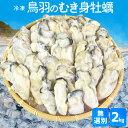 牡蠣 むき身 無選別サイズ 2kg(1kg×2) 送料無料