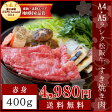 松阪牛 すき焼き肉400g 送料無料 A4・A5ランク−産地証明書付−松阪肉の中でも、脂っぽくなく旨味の強い赤身のすき焼き肉 p2 お中元