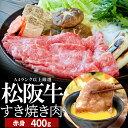 松阪牛 すき焼き肉400g 送料無料 A4ランク以上−産地証明書付−松阪肉の中でも、脂っぽくなく旨味...