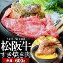 松阪牛 すき焼き肉600g 牛肉 和牛 送料無料 A4ランク...