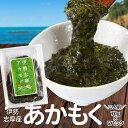 あかもく70g×6パック 伊勢志摩産 送料無料 アカモク ギバサ 海藻 湯通し刻み加工済 瞬間冷凍 1
