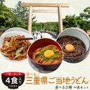 三重県のご当地うどん4食(2種×2セット) メール便送料無料