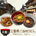三重県ご当地うどん3種詰合せ8食 送料無料 伊勢うどん4食・