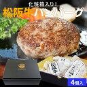 松阪牛ハンバーグ 4個 化粧箱詰合せ A4ランク以上の松阪肉
