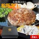 松阪牛ハンバーグ 8個 化粧箱詰合せ A4ランク以上の松阪肉を100%使用した松阪牛専門店のハンバー