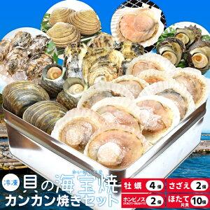 貝の海宝焼 牡蠣4個 さざえ2個 ホンビノス貝2個 ほたて片貝10個 冷凍便配送 冷凍貝セット(牡蠣ナイフ、片手用軍手付)カンカン焼き ミニ缶入 海鮮バーベキューセット 父の日 ギフト