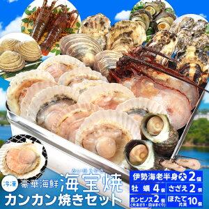 美し国豪華海鮮海宝焼 伊勢海老半割大サイズ2個 ほたて片貝10個 ホンビノス貝2個 牡蠣4個 さざえ2個 送料無料 (牡蠣ナイフ、片手用軍手付)冷凍海鮮セット カンカン焼き ミニ缶入 海鮮バーベキューセット お中元 ギフト