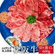松阪牛 切り落とし600g 送料無料 A4ランク以上の松阪肉を厳選 お中元