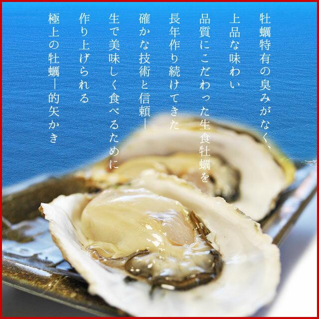海産物>的矢かき>佐藤養殖場 的矢かき 生食用