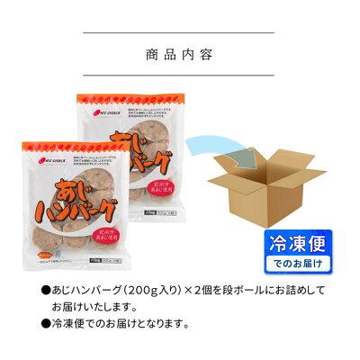 あじハンバーグ200g(8個)×2個焼くだけの簡単調理MEG冷凍