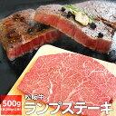 松阪牛 ランプステーキ 500g (約250g×2枚) A4ランク以上 牛肉 和牛 厳選された 松阪肉 敬老の日 ギフト 松坂牛 松坂肉
