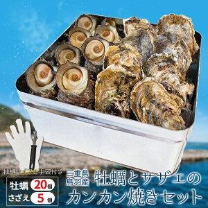 牡蠣 さざえカンカン焼きセット(冷凍)送料無料 牡蠣20個とサザエ5個 ミニ缶入り (牡蠣ナイフ・片手用軍手付き)殻付き牡蠣 1斗缶 三重県 三重県鳥羽産 海鮮バーベキューセット 父の