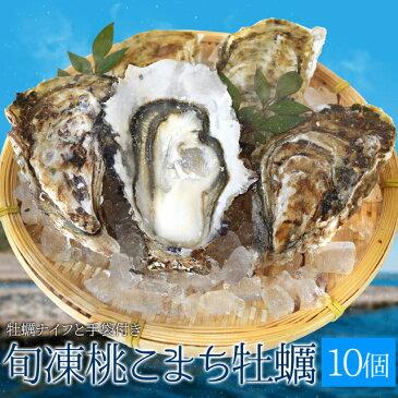 桃こまち牡蠣10個入 冷凍殻付き牡蠣 三重県鳥羽産 加熱用(発泡箱入・牡蠣ナイフ・片手用軍手付き)海鮮バーベキューセット