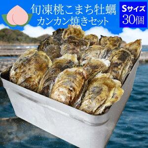 牡蠣 カンカン焼きセット Sサイズ 30個入 冷凍牡蠣 送料無料 旬凍桃こまち 鳥羽産 ミニ缶入り(牡蠣ナイフ・片手用軍手付き)殻付き牡蠣 一斗缶 海鮮バーベキューセット