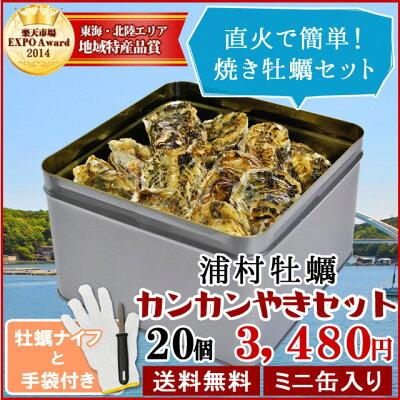 牡蠣 2.5kg 殻付き 20個 1斗缶入り