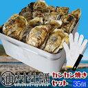 牡蠣 殻付き カンカン焼きセット35個入(4kg前後) ミニ...
