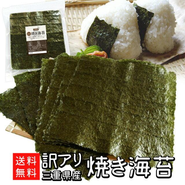 海産物>海藻>三重県産 訳アリ焼き海苔