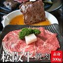 松阪牛 焼肉用 300g 送料無料 A4ランク以上 産地証明...
