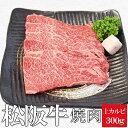 松阪牛 焼肉用 上カルビ300g 牛肉 和牛 送料無料 A4ランク以上−産地証明書付−霜降りがのった...