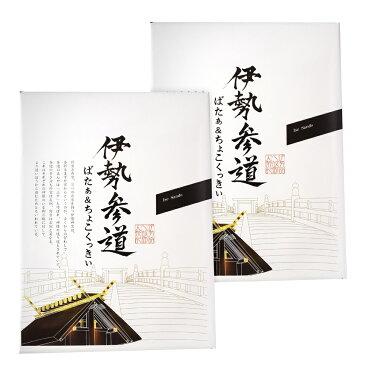 伊勢参道 バター&チョコクッキー 20枚×2個 伊勢志摩土産 ONE 三重県 伊勢 志摩 お土産