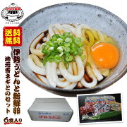【送料無料】(北海道・沖縄・離島除く)ふっくらもちもち伊勢うどんと新鮮卵、地元青ネギのセット(6食入り)南勢養鶏のこだわり卵を使用