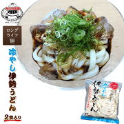 【新商品】【期間限定】冷やし伊勢うどん2セット長期保管ロングライフ麺