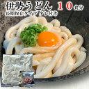 みなみ製麺 伊勢うどん 長持ちロングライフ麺 10食タレ付き