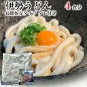 みなみ製麺 伊勢うどん 長持ちロングライフ麺 4食タレ付きセ