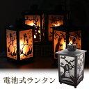 電池式ランタン LEDランタン ハロウィン Halloween クリスマス キャンドル ガーデンラ……