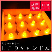 LEDキャンドル 12個 【送料無料】 80時間以上点灯  ゆらぎ LEDキャンドルライト