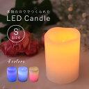 LED キャンドル Sサイズ 4色 1個販売 結婚式 おしゃれ インテ...
