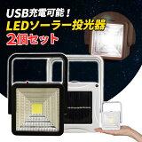 ランタン LEDソーラー 2個セット 投光器 USB充電可能 ソーラーランタン テント キャンプ アウトドア コンパクト 軽量 小型 照明 送料無料