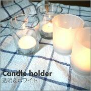 キャンドル ホルダー ホワイト ティーライトキャンドル くもりガラス