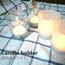 キャンドルホルダー 透明 ホワイト  LEDキャンドル  ティーライトキャンドル ガラス くもりガラ ...