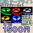 【ゆうパケット発送 送料無料】LEDテープライト 5m ACアダプターセット【イルミネーション クリスマス】