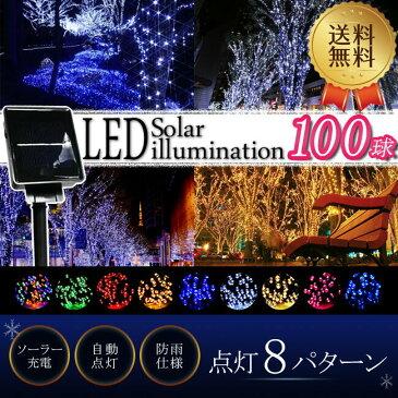 【LEDソーラーイルミネーション 100球】点灯8パターン イルミネーションソーラー 屋外 ソーラー クリスマス ハロウィン 飾り 電飾 ガーデンライト ストレート 【送料無料】