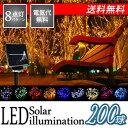 1位:【送料無料】ソーラーイルミネーション 200球 イルミネーション ソーラー 点灯8パターン 屋外 クリスマス【ゆうパケット発送】