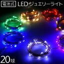 【LED イルミネーション 電池式】ジュエリーライト フェア...