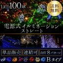 【LED ライト】LED 100球 イルミネーション クリス...