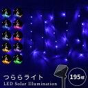 ソーラーイルミネーションライト つらら 195球 点灯8パターン 屋外 イルミネーション ソーラー クリスマス ナイアガラ カーテン 庭 ガーデンンライト 電飾 装飾 フェンス マンション 送料無料・・・