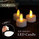 LEDキャンドル 100個セット 40時間点灯 ゆらぎ キャンドルナイト ハロウィン パーティー 照明 クリスマス