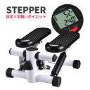 ステッパー ステップ運動 ダイエット 踏み台昇降 エクササイズ 有酸素運動 ミニステッ
