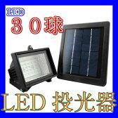 LEDソーラー投光器 2種 LED30球 3W  LEDソーラーライト ソーラー充電 投光器 ガーデンライト スポットライト 省エネ 防災灯 屋外 照明 高輝度 太陽光発電