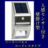 ガーデンソーラーライト ソーラーセンサーライト 人感センサー 壁掛け 自動点灯/自動消灯 2種 LED
