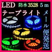 LEDテープライト 5m 3528 300LED 間接照明 看板照明 イルミネーション クリスマス LEDテープ【メール便送料無料/】棚下照明 防水 天井照明 カウンタ照明