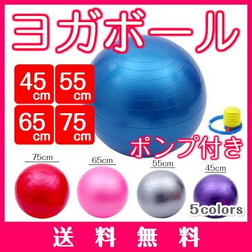 【バランスボール】【送料無料】バランスボール フットポンプ付き 45cm 55cm 65cm 75cm ヨガボール ダイエット エクササイズ ヨガ ピラティス ボール 運動 空気入れ