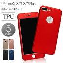 iPhone8/7ケース iPhone8/7 Plus フルカバー シリコン ケース 軽量 iPhone7 アイフォン8/7 カバー レディース メンズ 【メール便配送 代引き不可】