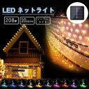 ネットライト LEDソーラーイルミネーション 208球 ソーラーイルミネーションライト 点灯8パターン 屋外 イルミネーション クリスマス 防犯 【送料無料】・・・