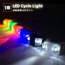 【自転車 ヘッドライト】シリコン LEDライト 1個【全6色】 防水 自転車 サイクル 自転車LEDライト ヘッ...